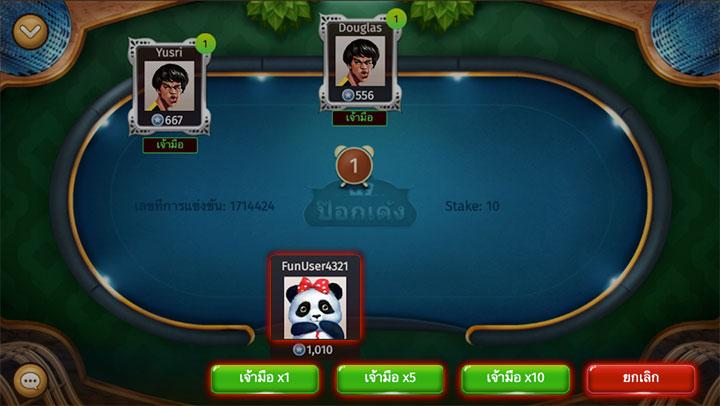 ตัวอย่างของเกมในการสุ่มหาเจ้ามือ