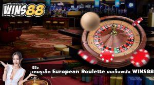 รีวิวเกมรูเล็ต European Roulette บนเว็บพนัน WINS88