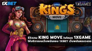 รีวิวเกม KING MOVE ในโหมด 1XGAMES บนเว็บ 1XBET