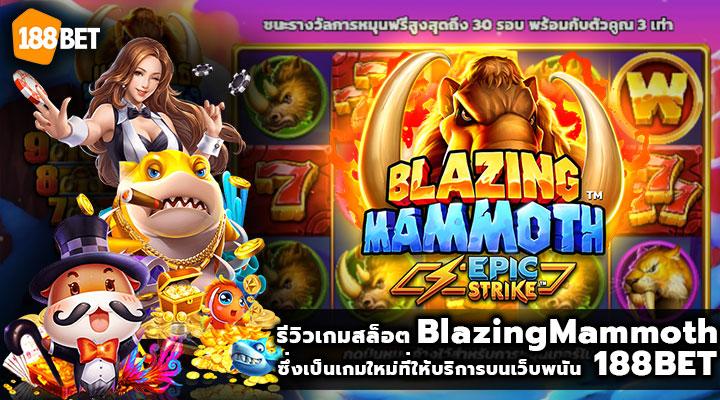 รีวิวเกมสล็อต Blazing Mammoth บนเว็บพนัน 188BET