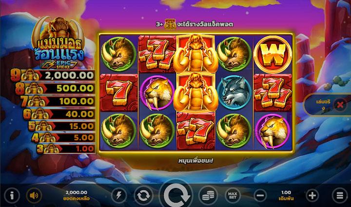 ตัวอย่างของเกม Blazing Mammoth