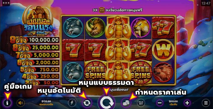 หน้าของการเล่นพนันในเกม Blazing Mammoth