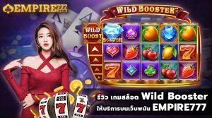รีวิวเกมสล็อต Wild Booster บนเว็บพนัน EMPIRE777