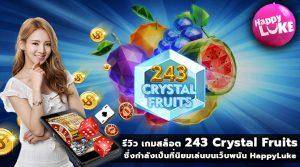 รีวิว เกมสล็อต 243 Crystal Fruits บนเว็บพนัน HappyLuke