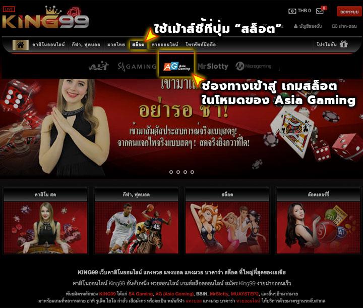 ช่องทางในการเข้าสู่หน้าหลักของเกมสล็อต ในโหมดของ Asia Gaming