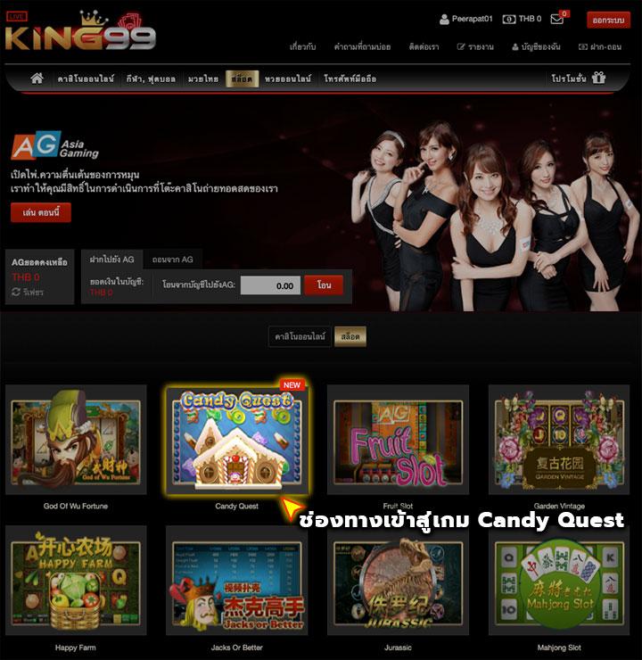 ช่องทางเข้าสู่เกม Candy Quest