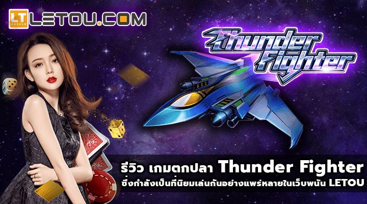 รีวิวเกม Thunder Fighter บนเว็บพนัน LETOU