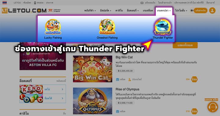 ช่องทางเข้าสู่เกม Thunder Fighter